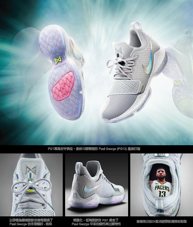 finest selection a1371 78a9e NIKE籃球為PAUL GEORGE推出首雙簽名鞋—PG1