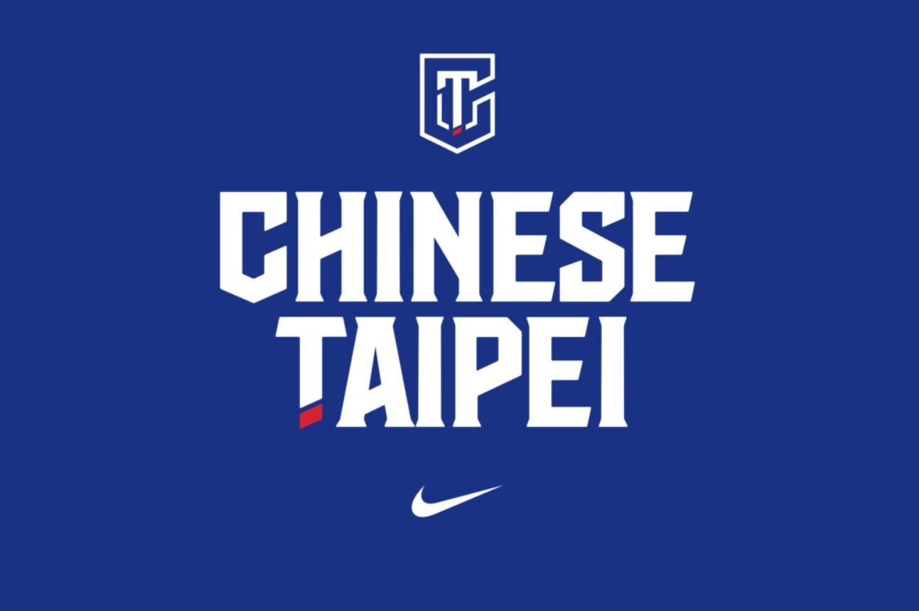 NIKE與中華籃協共同發表全新 CHINESE TAIPEI 隊徽及系列裝備 助力中華隊征戰國際賽事